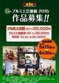 【H27助成】プルミエ公募展.jpg