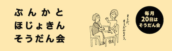 相談会バナー600pix.jpg