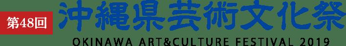 第48回 沖縄県芸術文化祭