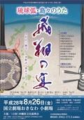 合同民謡協会【平成28年8月26日(金)】