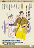 貞扇本流貞扇会【平成28年9月23日(金)】
