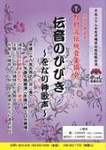 琉球古典音楽野村流伝統音楽協会【平成28年9月16日(金)】