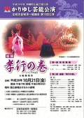 玉城流金城清一組踊会【平成28年10月21日(金)】