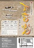 正調正風会【平成29年1月27日(金)】