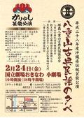 那覇八重山古典民謡保存会【平成29年2月24日(金)】