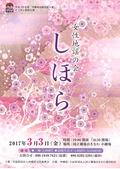 女性地謡の会 しほら【平成29年3月3日(金)】
