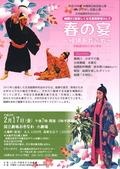 女流組踊研究会 めばな【平成29年2月17日(金)】