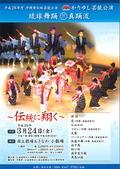 琉球舞踊 真踊流【平成29年3月24日(金)】