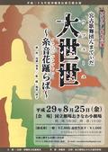 【沖縄民俗芸能】宮古歌舞団 んまてぃだ【平成29年8月25日(金)】