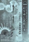 【琉球舞踊】玉城流翔節会【平成29年9月8日(金)】