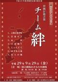 【琉球舞踊】沖縄伝統芸能チーム絆【平成29年9月29日(金)】
