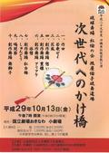 【琉球舞踊】紅倫の会【平成29年10月13日(金)】