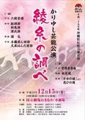 【三線等音楽】「綾糸の調べ」実行委員会【平成29年12月15日(金)】