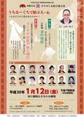 【沖縄芝居】沖縄芝居「演」【平成30年1月12日(金)】