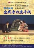 【組踊】真境名本流 真境名律弘組踊会【平成30年2月23日(金)】