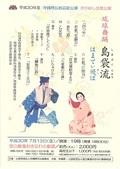 【琉球舞踊】琉球舞踊島袋流千尋会・千織会琉舞練場    平成30年7月13日(金)