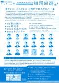 【組踊】女流組踊研究会 めばな    平成30年8月3日(金)