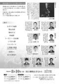 【三線等音楽】つる語るプロジェクト    平成30年8月10日(金)