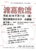 【琉球舞踊】渡嘉敷流    平成30年9月7日(金)