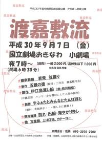0907渡嘉敷流.jpg