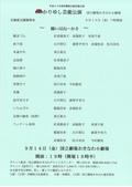 【琉球舞踊】玉城流玉扇福珠会    平成30年9月14日(金)