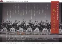 0921新進芸能家協会(表).jpg