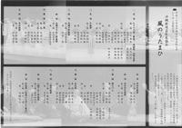 0921新進芸能家協会(裏).jpg
