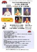 【沖縄芝居】劇団うびらじ    平成30年10月19日(金)