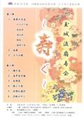 【琉球舞踊】玉城流扇寿会    平成30年11月30日(金)