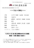 【三線等音楽】琉球古典音楽屋冨祖流絃聲会 うないの会    平成30年12月21日(金)