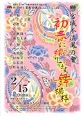 【琉球舞踊】宮城本流鳳乃會    平成31年2月15日(金)