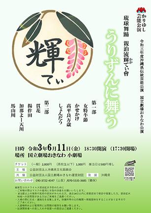 【公演延期のお知らせ】6/11→8/13「うりずんに舞う」