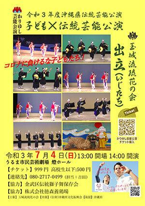 【チケットWEB販売開始】7/4公演 琉球舞踊「出立(いじたち)」