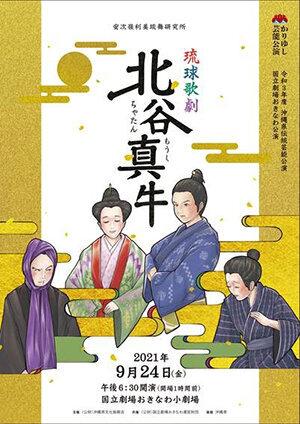 【チケットWEB販売開始】9/24公演 琉球歌劇「北谷真牛」/ 琉球舞踊「踊り華々」