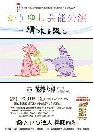 【チケットWEB販売開始】10/1公演 組踊「花売の縁」-清水を汲む-