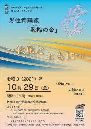 【チケットWEB販売開始】10/29公演『男性舞踊家「飛輪の会」~秋風とともに~』
