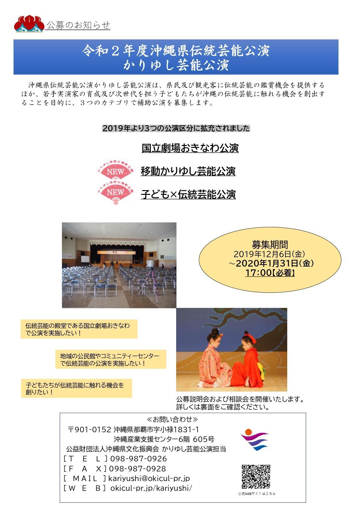 令和2年度沖縄県伝統芸能公演(かりゆし芸能公演)公募情報を更新しました!