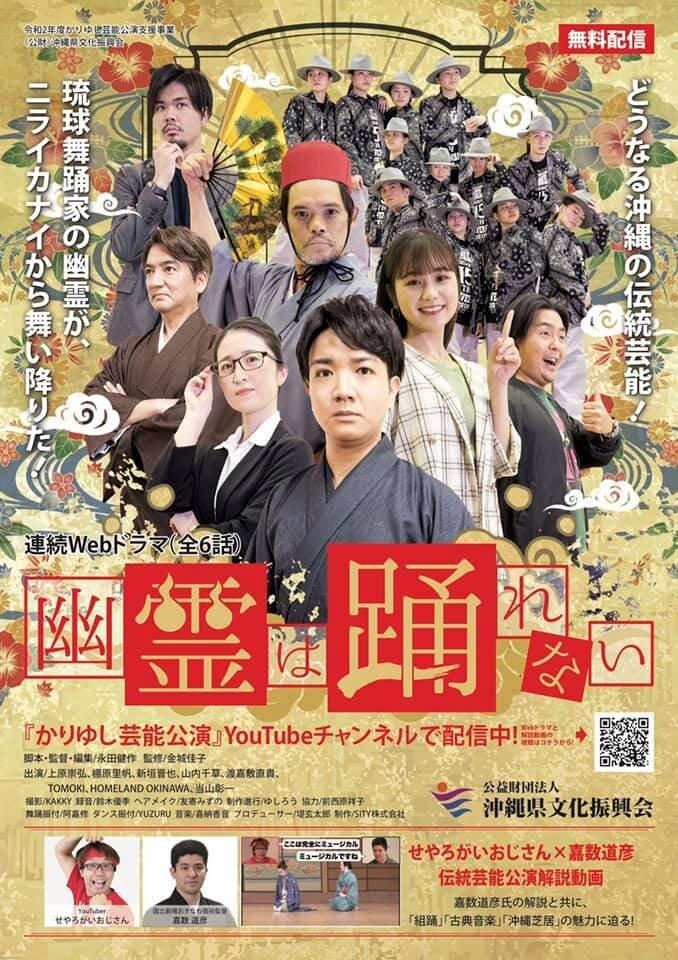 3月16日10時~連続Webドラマ『幽霊は踊れない』配信開始