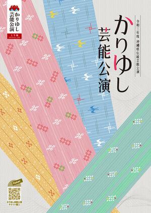 【公演延期のお知らせ】10/31→12/12「U-18子供芸能祭 我逢人」