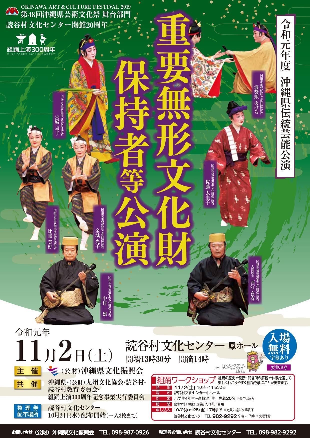 11月2日(土)重要無形文化財保持者等公演の情報を更新しました!