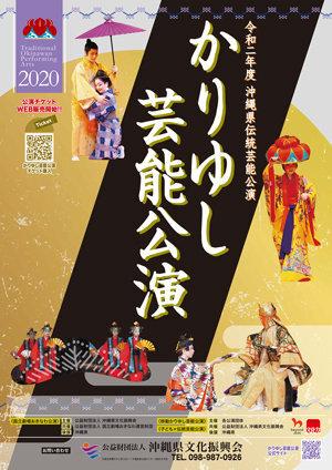 【チケットWEB販売開始】3/13 子ども×伝統芸能公演「子ども達による子ども達のための組踊公演 組踊『執心鐘入』」