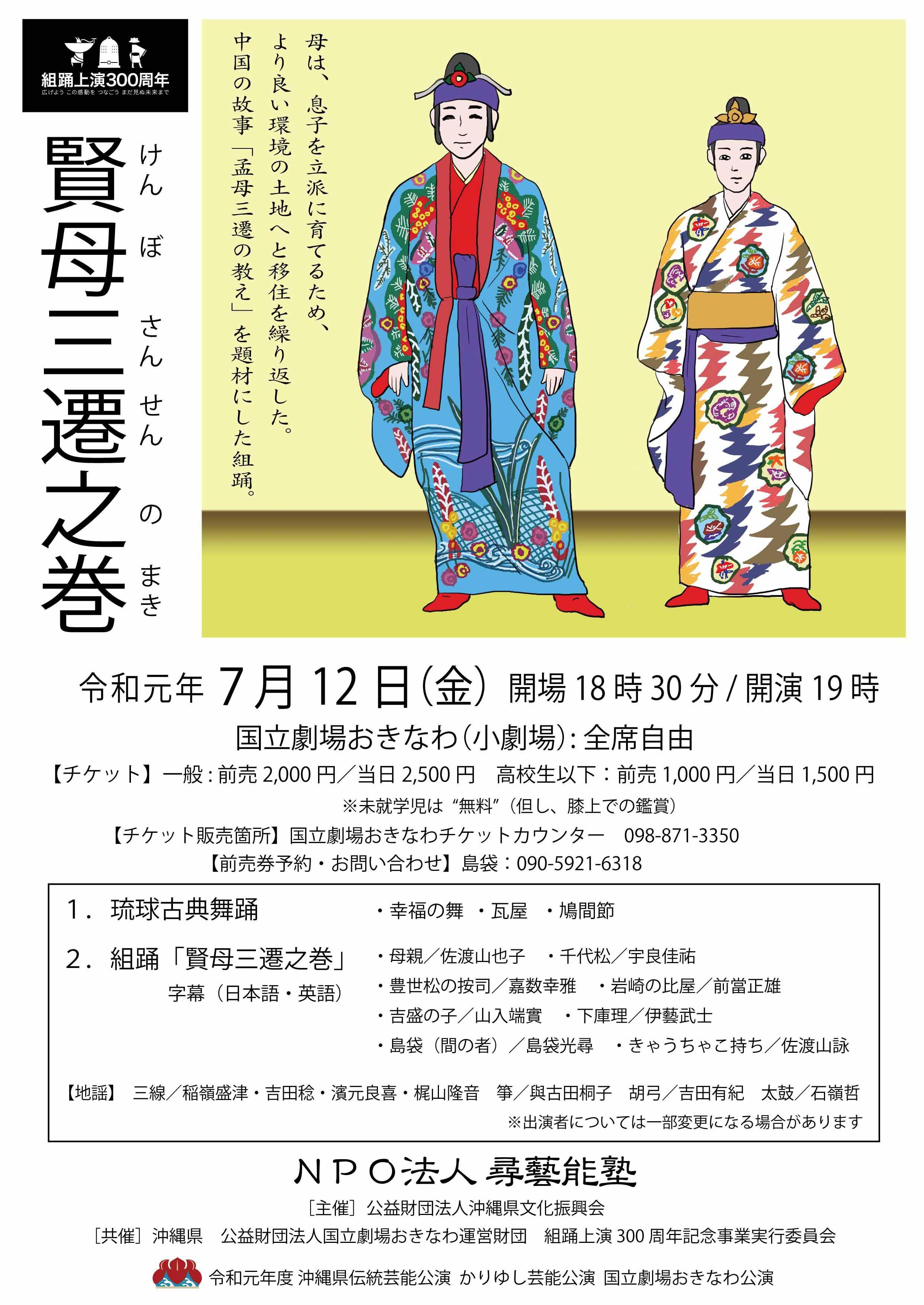 NPO法人尋藝能塾