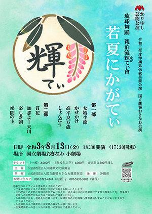 【再延期6/11→8/13→1/7】初春にかがてぃ(旧題:うりずんに舞う/若夏にかがてぃ)
