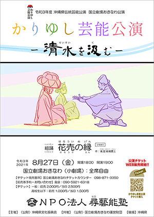 【延期】組踊「花売の縁」