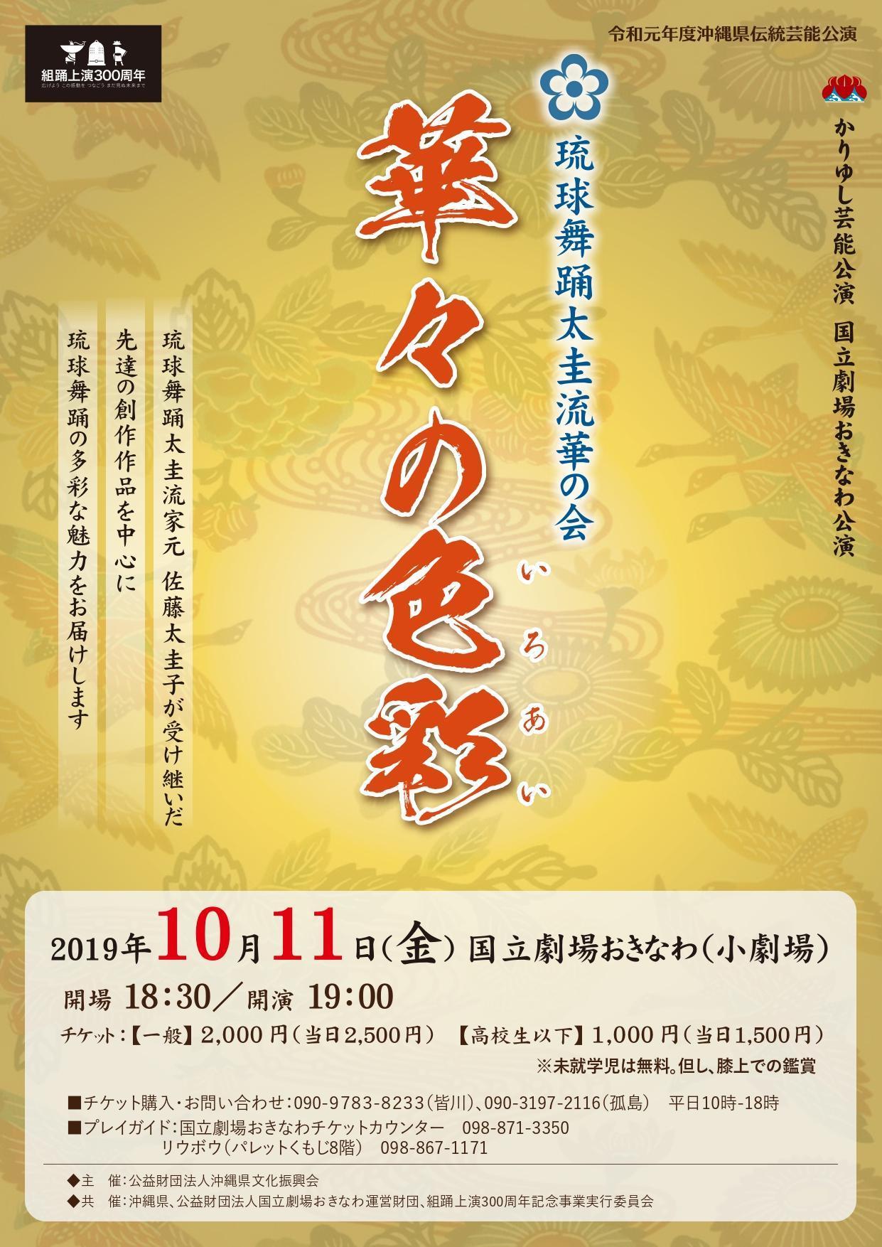 琉球舞踊太圭流華の会