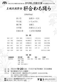 【国立】翔節会チラシ(最終)ウラ.jpg