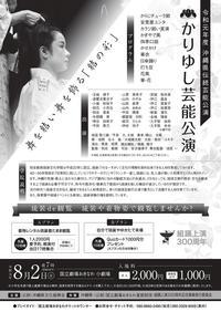 知念範紺琉装文化学院_裏(最終)HP用.jpg