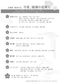チラシ(琉花の会)裏.JPG