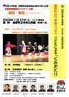 琉球音会 藝寿