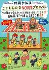 【動画配信】沖縄タイムスこども芸能祭40周年プロジェクト